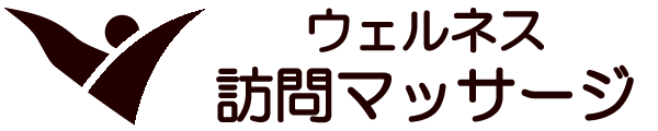 大阪で訪問マッサージ、鍼灸、リハビリテーション、往診治療をお探しなら | 真実の健康法 8.肩こりの真因と対処法