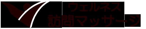 大阪で訪問マッサージ、鍼灸、リハビリテーション、往診治療をお探しなら | 新年あけましておめでとうございます